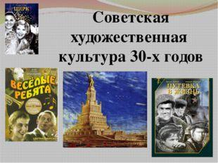 Советская художественная культура 30-х годов