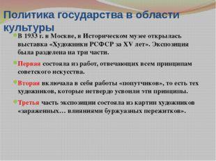 Политика государства в области культуры В 1933 г. в Москве, в Историческом му