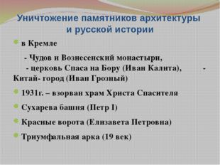 Уничтожение памятников архитектуры и русской истории в Кремле - Чудов и Возн