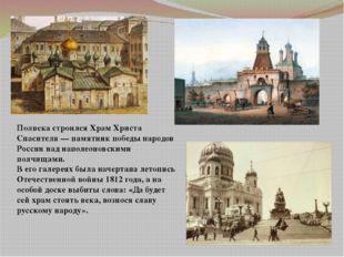 Полвека строился Храм Христа Спасителя — памятник победы народов России над н
