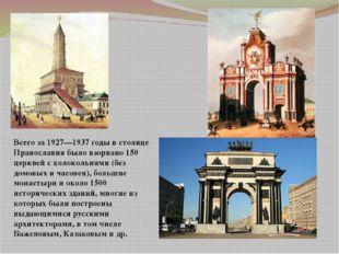 Всего за 1927—1937 годы в столице Православия было взорвано 150 церквей с кол