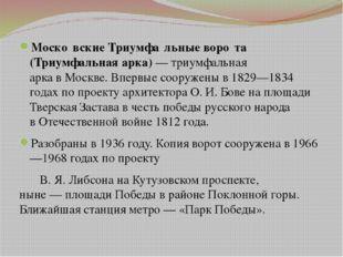 Моско́вские Триумфа́льные воро́та (Триумфальная арка)—триумфальная аркавМ