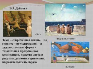 «Будущие лётчики» «Юность» В.А.Дейнека «Бег» Тема – современная жизнь, но гла