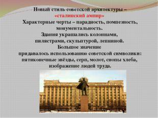 Новый стиль советской архитектуры – «сталинский ампир» Характерные черты – па
