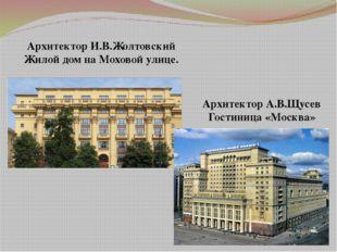 Архитектор И.В.Жолтовский Жилой дом на Моховой улице. Архитектор А.В.Щусев Го