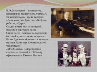 И.О.Дунаевский – композитор, написавший музыку более чем к 30-ти кинофильмам,