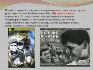 Новый — звуковой — период в истории советского кино начала картина режиссера