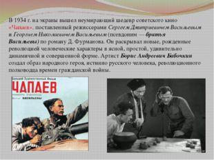 В 1934 г. на экраны вышел неумирающий шедевр советского кино «Чапаев», постав