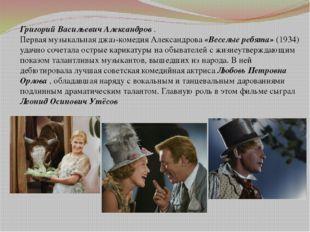 Григорий Васильевич Александров. Первая музыкальная джаз-комедия Александров