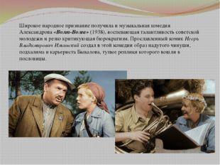 Широкое народное признание получила и музыкальная комедия Александрова «Волга