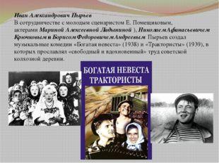 Иван Александрович Пырьев В сотрудничестве с молодым сценаристом Е. Помещико