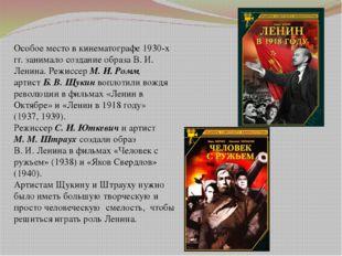 Особое место в кинематографе 1930-х гг. занимало создание образа В. И. Ленина