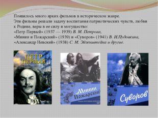 Появилось много ярких фильмов в историческом жанре. Эти фильмы решали задачу