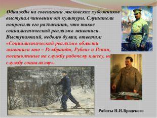 Однажды на совещании московских художников выступал чиновник от культуры. Слу