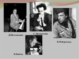 Д.Шостакович С.Эйзенштейн В.Мейерхольд И.Бабель