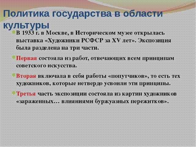Политика государства в области культуры В 1933 г. в Москве, в Историческом му...