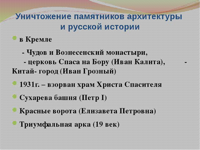 Уничтожение памятников архитектуры и русской истории в Кремле - Чудов и Возн...