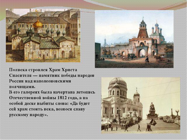 Полвека строился Храм Христа Спасителя — памятник победы народов России над н...