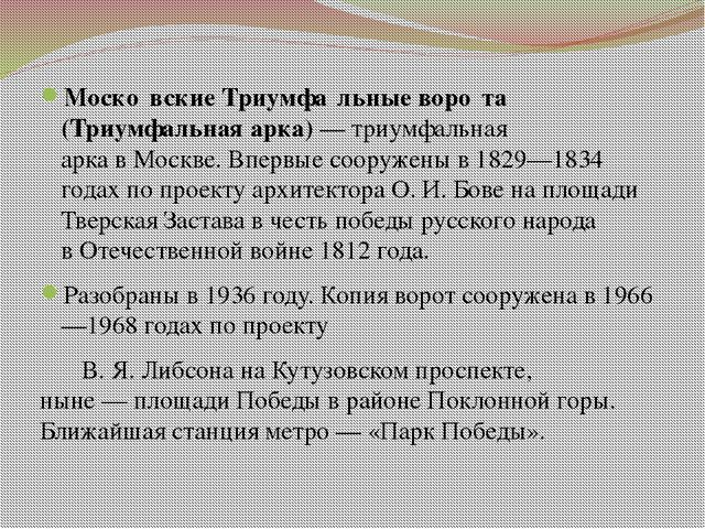 Моско́вские Триумфа́льные воро́та (Триумфальная арка)—триумфальная аркавМ...