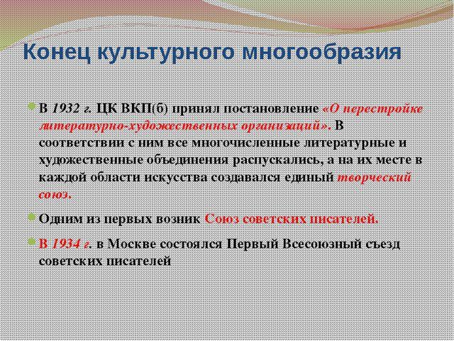 Конец культурного многообразия В 1932 г. ЦК ВКП(б) принял постановление «О пе...