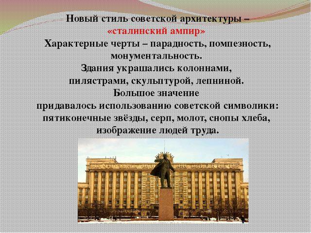 Новый стиль советской архитектуры – «сталинский ампир» Характерные черты – па...