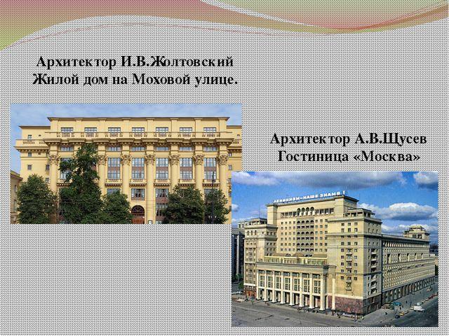 Архитектор И.В.Жолтовский Жилой дом на Моховой улице. Архитектор А.В.Щусев Го...