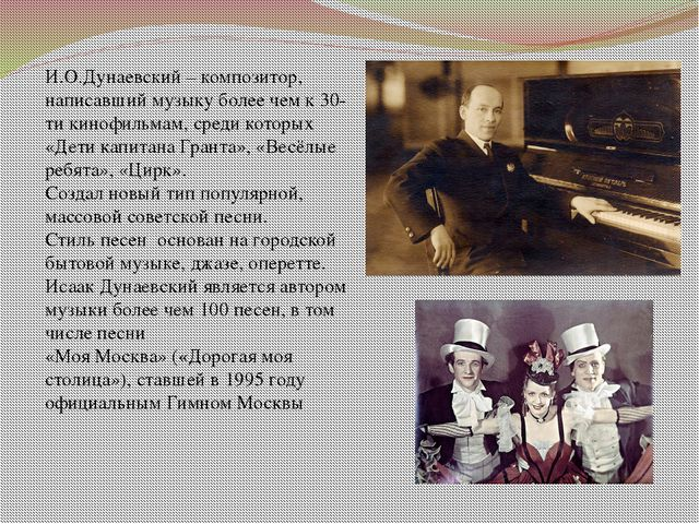 И.О.Дунаевский – композитор, написавший музыку более чем к 30-ти кинофильмам,...