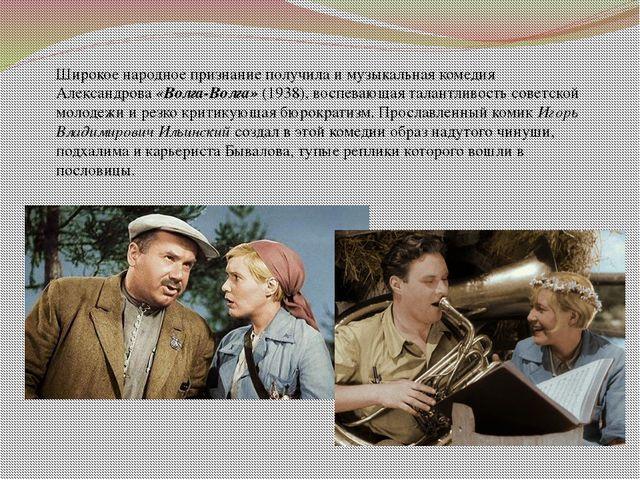 Широкое народное признание получила и музыкальная комедия Александрова «Волга...