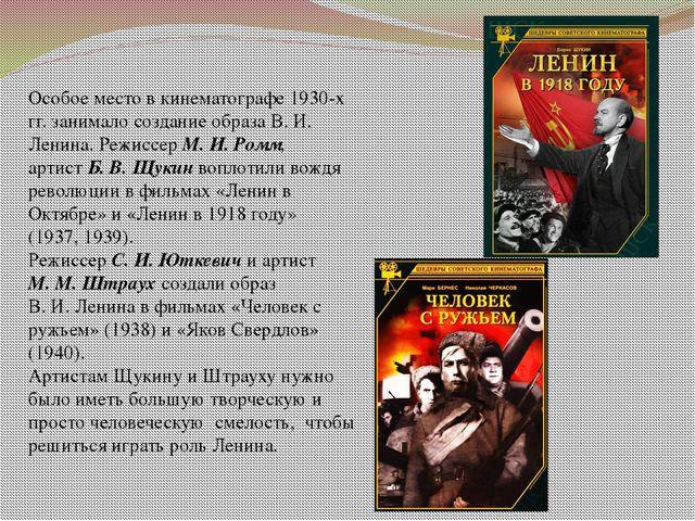 Особое место в кинематографе 1930-х гг. занимало создание образа В. И. Ленина...