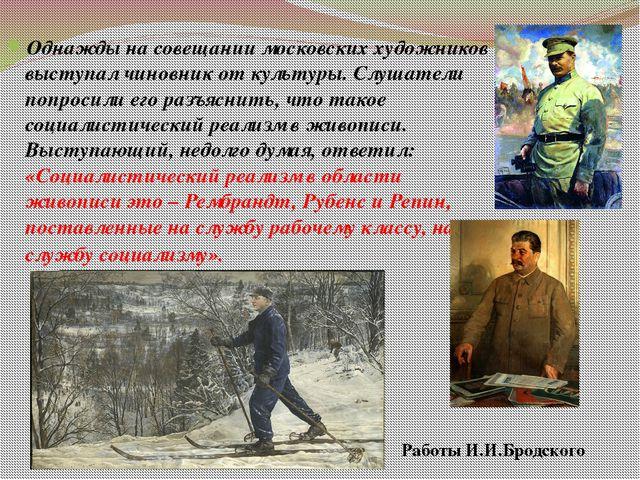 Однажды на совещании московских художников выступал чиновник от культуры. Слу...