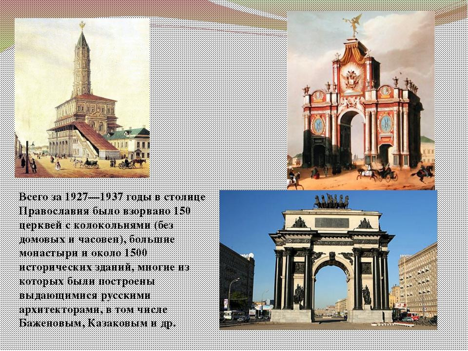 Всего за 1927—1937 годы в столице Православия было взорвано 150 церквей с кол...