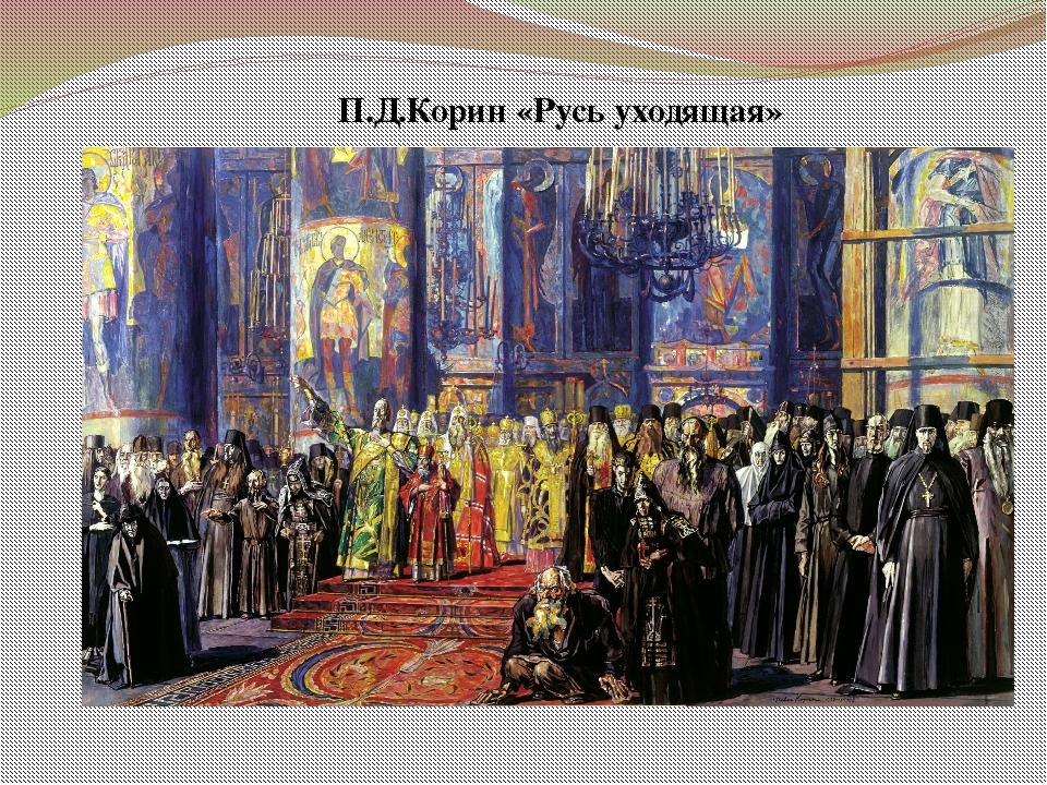П.Д.Корин «Русь уходящая»