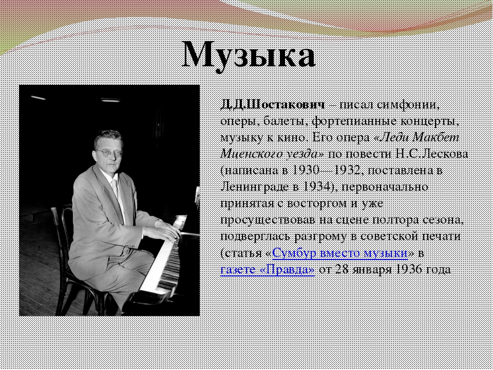 Музыка Д.Д.Шостакович – писал симфонии, оперы, балеты, фортепианные концерты,...