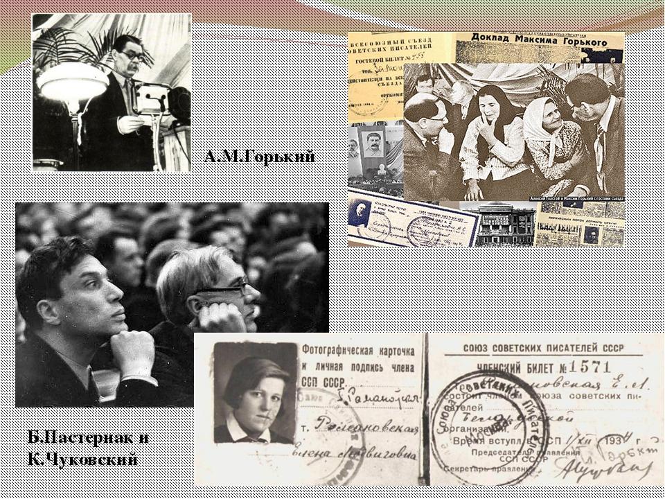 А.М.Горький Б.Пастернак и К.Чуковский
