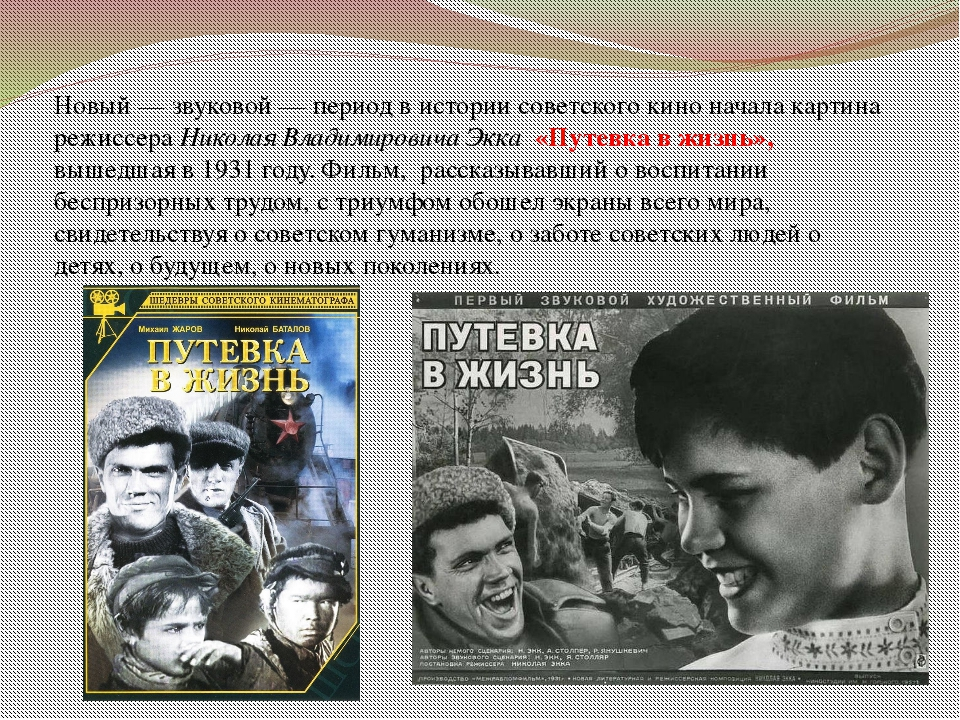 Новый — звуковой — период в истории советского кино начала картина режиссера...