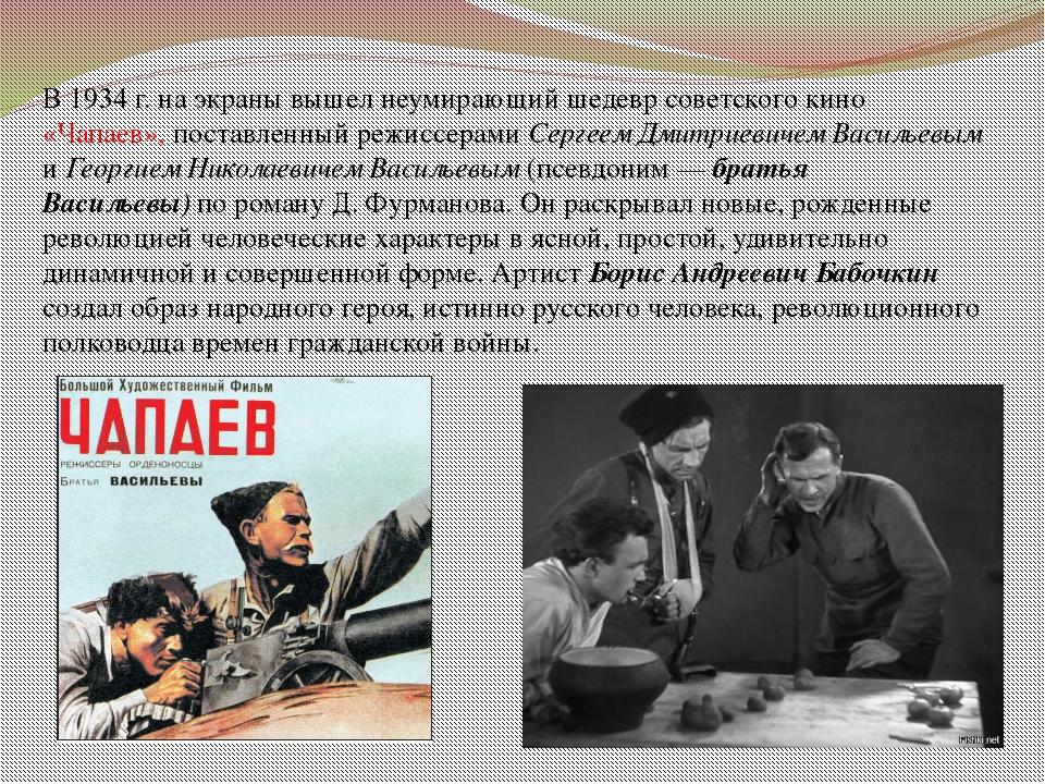 В 1934 г. на экраны вышел неумирающий шедевр советского кино «Чапаев», постав...