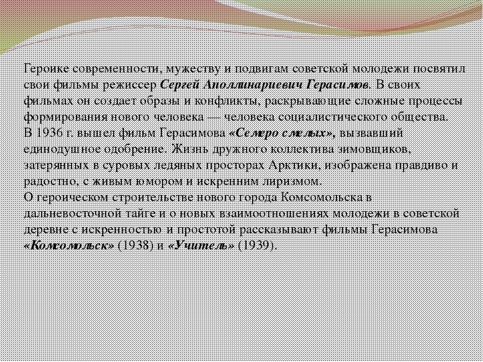 Героике современности, мужеству и подвигам советской молодежи посвятил свои ф...