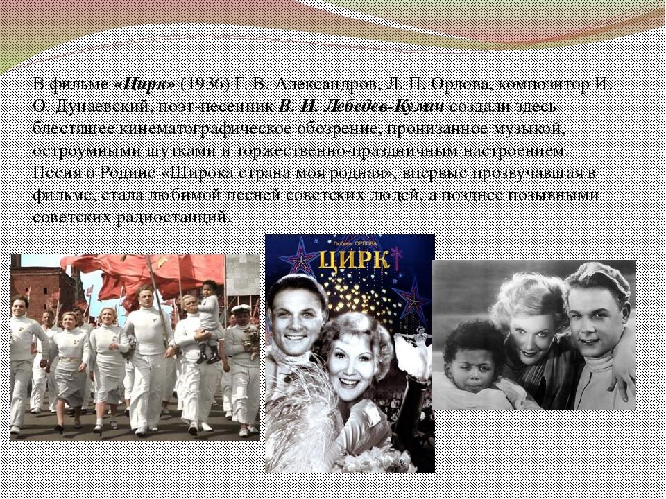 В фильме«Цирк»(1936) Г. В. Александров, Л. П. Орлова, композитор И. О. Дуна...