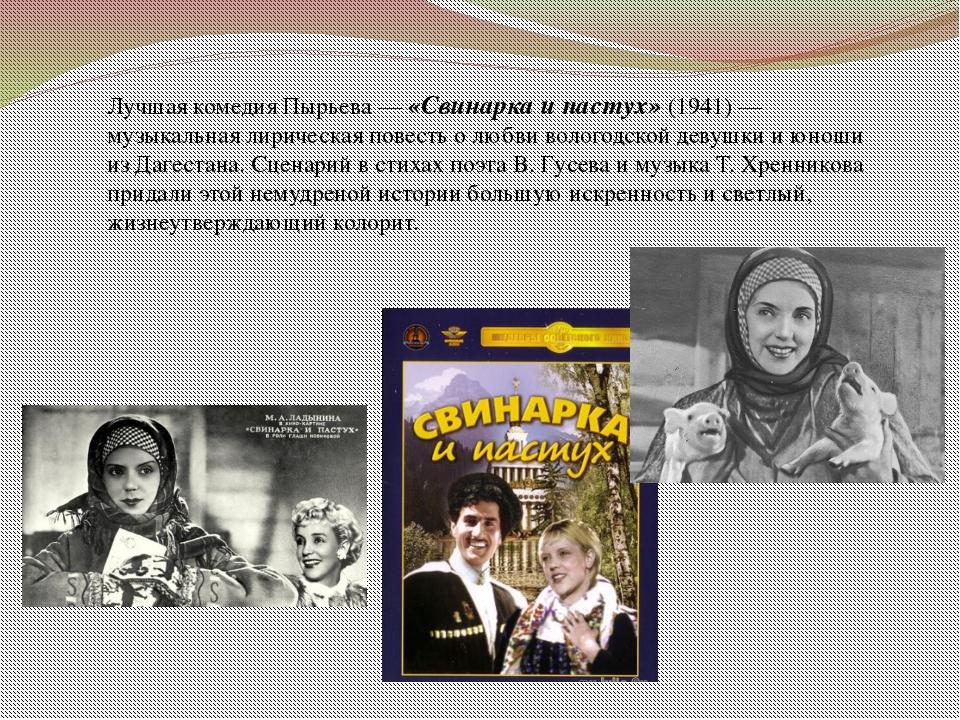 Лучшая комедия Пырьева — «Свинарка и пастух» (1941) — музыкальная лирическая...