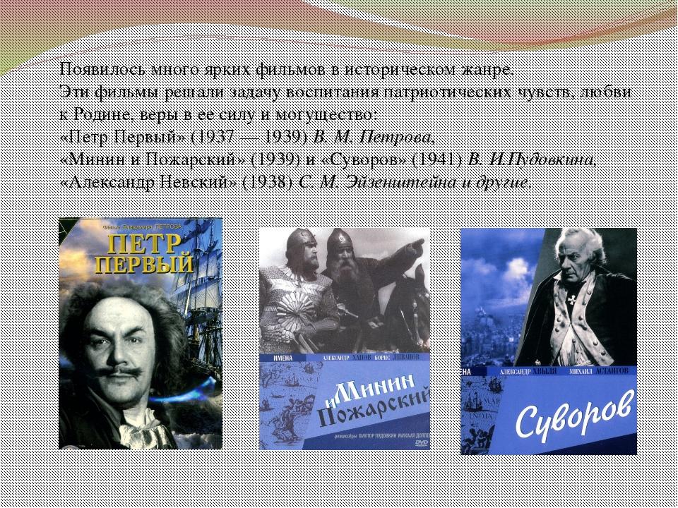 Появилось много ярких фильмов в историческом жанре. Эти фильмы решали задачу...