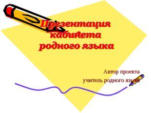 Автор проекта учитель родного языка