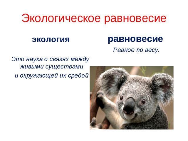 Экологическое равновесие экология Это наука о связях между живыми существами...