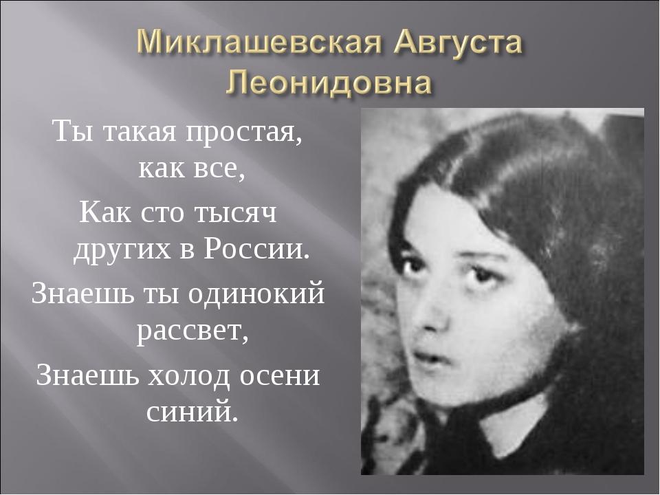 Ты такая простая, как все, Как сто тысяч других в России. Знаешь ты одинокий...