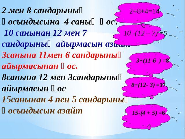 2 мен 8 сандарының қосындысына 4 саның қос . 10 санынан 12 мен 7 сандарының а...