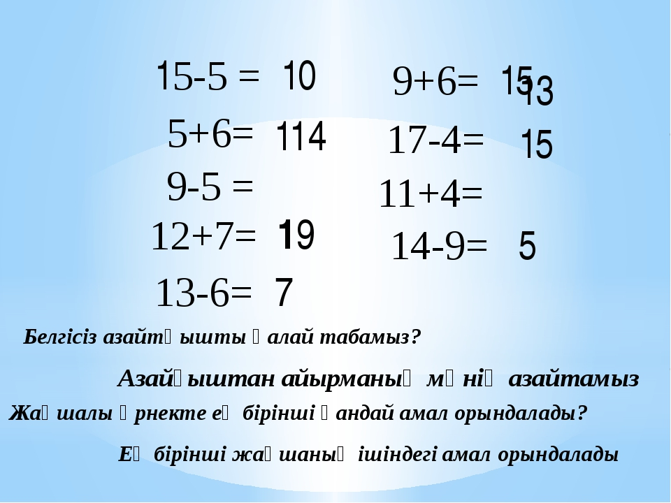 15-5 = 10 5+6= 11 9-5 = 4 12+7= 19 13-6= 7 9+6= 15 17-4= 13 11+4= 15 14-9= 5...