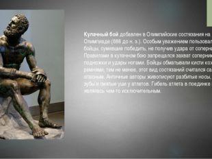 Кулачный бойдобавлен в Олимпийские состязания на 23-й Олимпиаде (688 до н. э