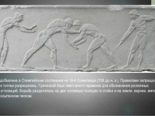 Борьба добавлена в Олимпийские состязания на 18-й Олимпиаде (708 до н. э.). П
