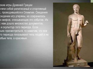 Олимпийские игры Древней Греции представляли собой религиозный и спортивный п