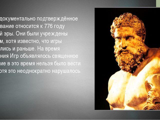 Первое документально подтверждённое празднование относится к 776 году донаше...