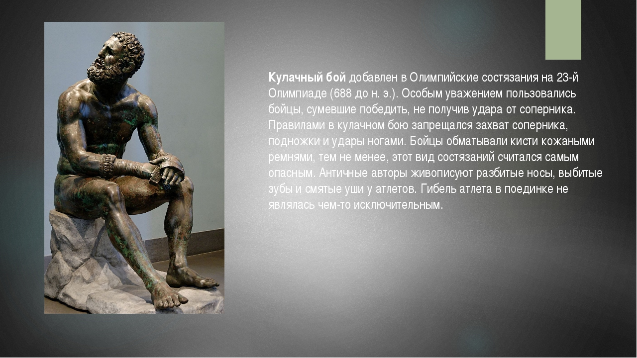 Кулачный бойдобавлен в Олимпийские состязания на 23-й Олимпиаде (688 до н. э...